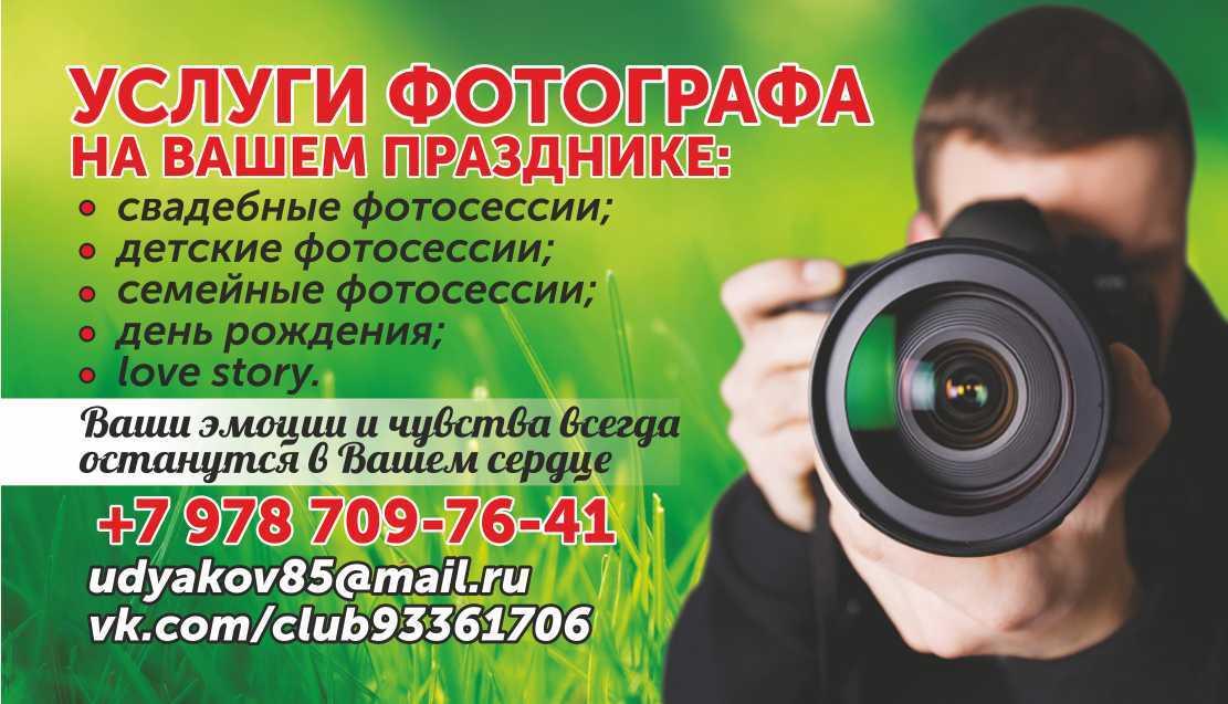 как красиво подать рекламу про фотографа только