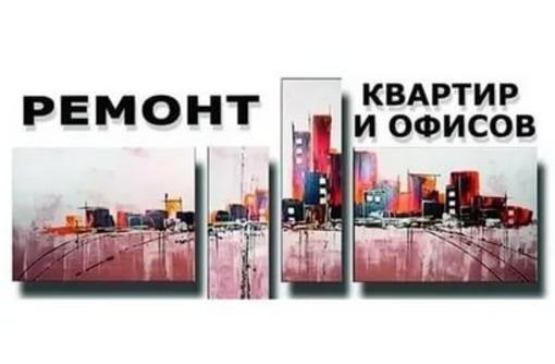 Ремонт и отделка квартир «под ключ», комплексный ремонт квартир, отделочные работы любой сложности, фото — «Реклама Симферополя»