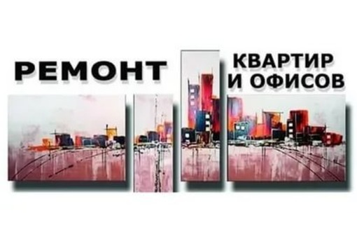 Ремонт помещений на Ваш вкус, фото — «Реклама Партенита»