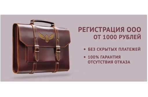 Регистрация ООО под ключ в Симферополе, фото — «Реклама Симферополя»