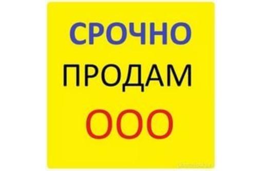 Продам готовые ООО Крым и Севастополь, фото — «Реклама Симферополя»