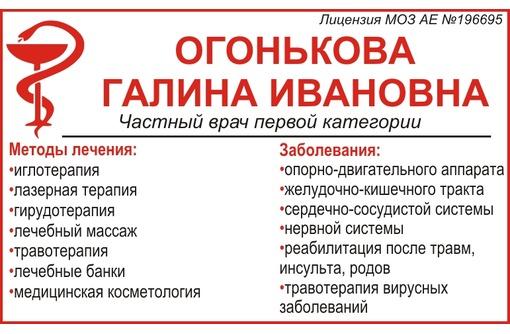 Медицинский центр доктора Огоньковой Г.И. – профессиональное лечение и медицинская косметология, фото — «Реклама Севастополя»