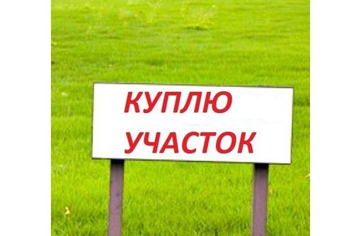 Куплю участок в ст Сапун-Гора., фото — «Реклама Севастополя»