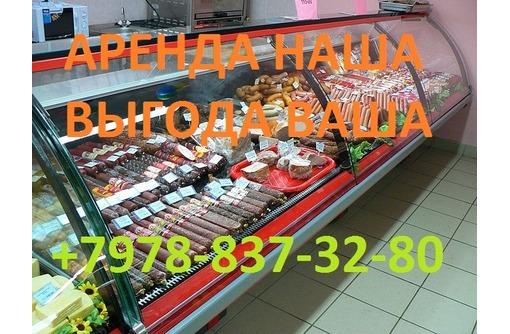 аренда ХОЛОДИЛЬНОГО ОБОРУДОВАНИЯ, фото — «Реклама Севастополя»