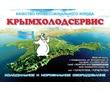Камеры шоковой заморозки рыбы в Крыму.Монтаж,сервис., фото — «Реклама Севастополя»