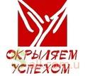 """Мастер-класс Как """"зажечь и увлечь персонал работой"""" - Семинары, тренинги в Севастополе"""