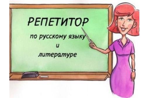 Услуги репетирора по русскому языку и литературе, фото — «Реклама Алушты»