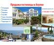Продам действующий отель в Алупке!, фото — «Реклама Алупки»