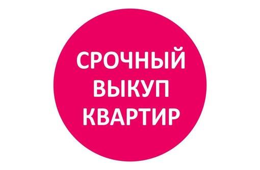 Выкуп квартир, коттеджей и дач, фото — «Реклама Севастополя»