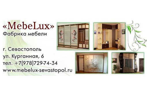 Продажа ДСП, ДВП со склада Севастополь., фото — «Реклама Севастополя»