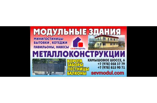Изготовление металлоконструкций в Севастополе – надежность и доступные цены от компании «Севмодуль», фото — «Реклама Севастополя»