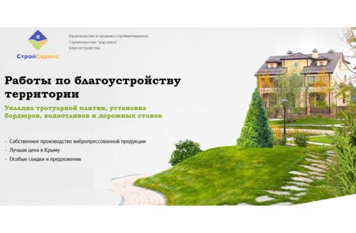 Благоустройство, ландшафтный дизайн, укладка тротуарной плитки и асфальта - только высокое качество., фото — «Реклама Севастополя»