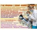Клиника Семейной стоматологии  Симферополь, Крым - Стоматология в Симферополе