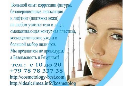 Клиника эстетической косметологии и лазерной медицины Симферополь, фото — «Реклама Симферополя»