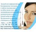 Клиника Аппаратной косметологии и эстетической медицины Симферополь - Косметологические услуги, татуаж в Крыму