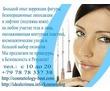 Клиника Аппаратной косметологии и эстетической медицины Симферополь, фото — «Реклама Симферополя»