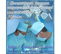Эстетическая медицина, пластическая и реконструктивная хирургия д.м.н., Безруков С.Г. - Медицинские услуги в Крыму