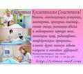 Клиника эстетической косметологии и лазерной медицины в Симферополе - Косметологические услуги, татуаж в Симферополе