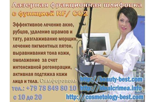 Aппаратная Косметология Красивая внешность в любом возрасте!  Cимферополь, Крым, фото — «Реклама Симферополя»