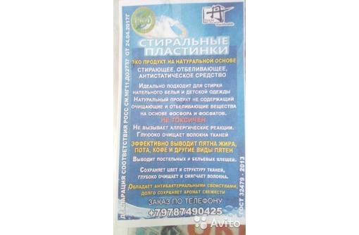 Универсальные ЭКО пластины с приятным ароматом свежести, НОВИНКА на РЫНКЕ!, фото — «Реклама Севастополя»