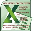 Обучение. Excel до профи. Севастополь - Компьютерные услуги в Севастополе