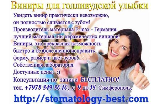 Виниры для голливудской улыбки, Симферополь., фото — «Реклама Симферополя»