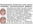 Внимание, Акция! Скидка 10 - 15%  на Пластические операции Симферополь, фото — «Реклама Симферополя»