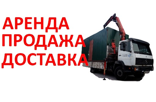Вагончики-бытовки для строителей., фото — «Реклама Севастополя»