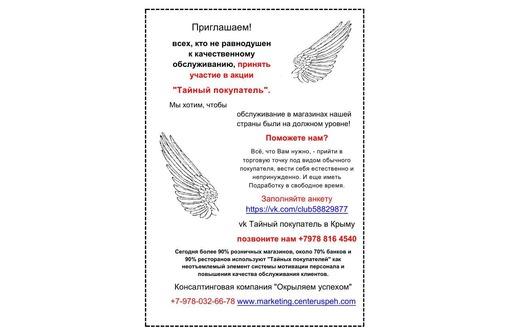 Тайный покупатель (подработка) Севастополь и города Крыма, фото — «Реклама Севастополя»
