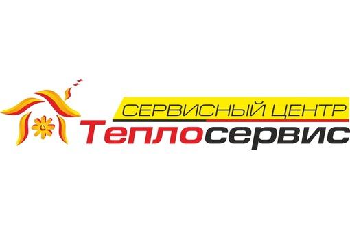Сервисное обслуживание газовых котлов в Евпатории – ООО СЦ «ТЕПЛОСЕРВИС», надежно и качественно, фото — «Реклама Евпатории»