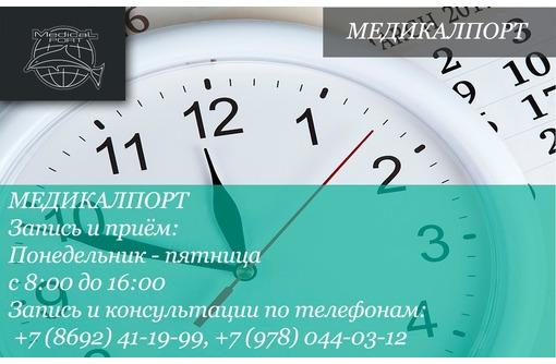 Справка на оружие за 1 день в центре Медикалпорт, фото — «Реклама Севастополя»
