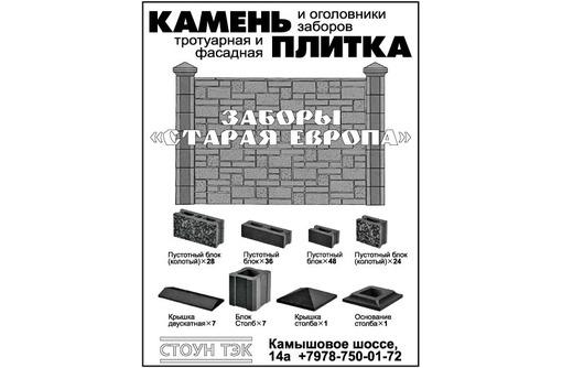 Компания «Стоун Тэк» - не только качественные, но и красивые изделия из бетона., фото — «Реклама Севастополя»