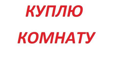 Куплю комнату в черте города., фото — «Реклама Севастополя»