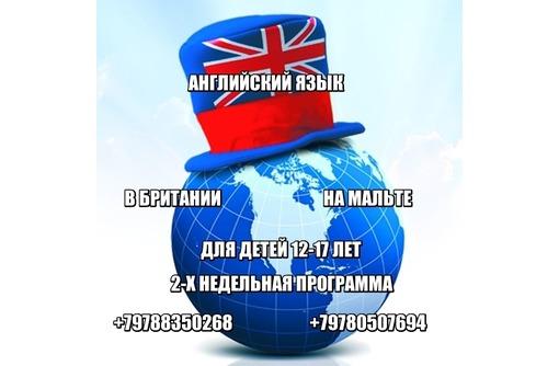 Английский язык  для детей в Британии и на Мальте, фото — «Реклама Симферополя»