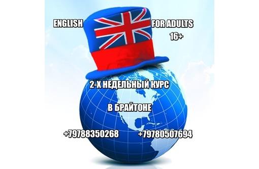 Английский 16+ в Британии и на Мальте, фото — «Реклама Симферополя»