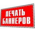 Печать баннеров, банеров  в Севастополе - Реклама, дизайн, web, seo в Севастополе