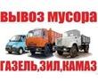 Вывоз и утилизация различных видов мусора., фото — «Реклама Севастополя»