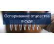 оспаривание ОТЦОВСТВА В ДЕЛАХ О ВЗЫСКАНИИ АЛИМЕНТОВ, фото — «Реклама Севастополя»