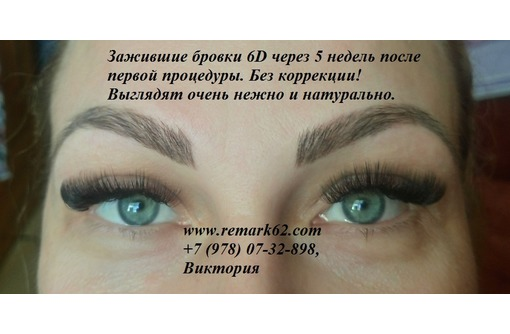 Микроблейдинг - бровки 6Д, натуральная техника татуажа бровей! АКЦИЯ!, фото — «Реклама Севастополя»