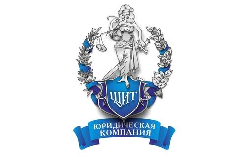Юридическая Компания «ЩИТ». Мы знаем что делать!, фото — «Реклама Севастополя»
