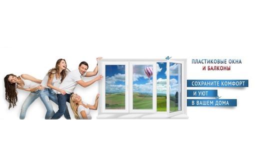 Пластиковые окна, балконы, двери., фото — «Реклама Севастополя»