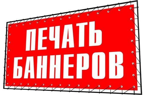 Печать баннеров, изготовление рекламных баннеров - Севастополь, фото — «Реклама Севастополя»