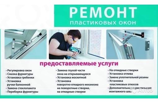 Окна пвх и Ремонт Окон (бесплатный замер), фото — «Реклама Севастополя»