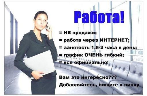 Работа административная без опыта, фото — «Реклама Судака»