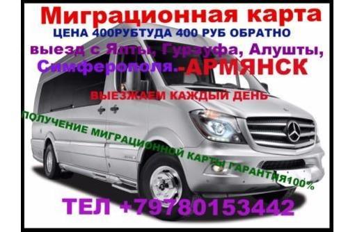 Поездки за миграционной картой на границу Армянск,Чонгар, фото — «Реклама Алупки»