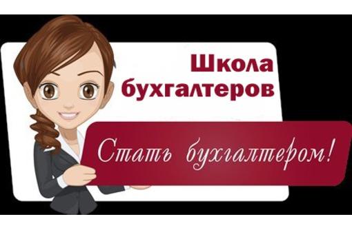 Школа бухгалтерии для ИП в Севастополе, фото — «Реклама Севастополя»