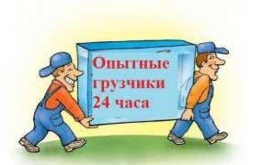 Грузчики ,разнорабочие!!! Опытные и добросовестные., фото — «Реклама Севастополя»