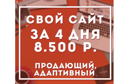 Создание сайтов, продвижение в топ, размещение на лучших ресурсах, фото — «Реклама Севастополя»