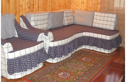 Изготовление подушек, матрасов, бескаркасной мебели, чехлов, фото — «Реклама Симферополя»