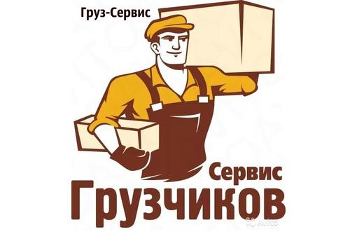 Услуги Грузчиков Симферополь Крым., фото — «Реклама Симферополя»
